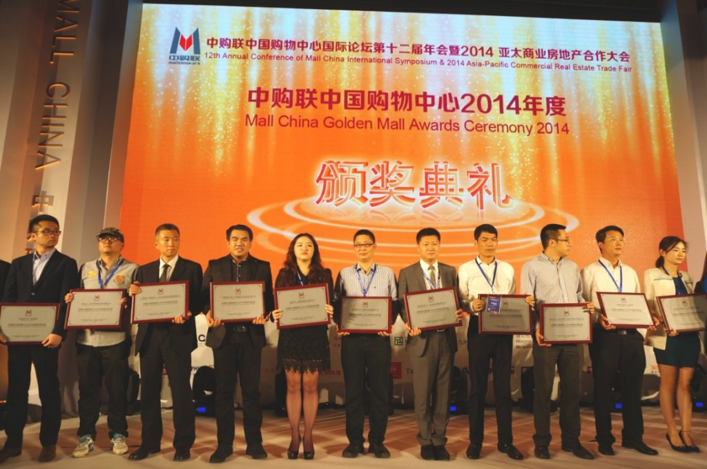 SM City Xiamen/SM Lifestyle Center won the Mall China Golden Mall Awards 2014 City Advancement Award. Receiving the award on behalf of SM is Mr. Allan Brosas, AVP Operations of SM China (fourth from left).