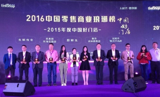 """Global Retail Innovative Summit 2016: Carrefour Beijing SiYuanQiao hypermarket won """"Best Store in China in 2015"""""""