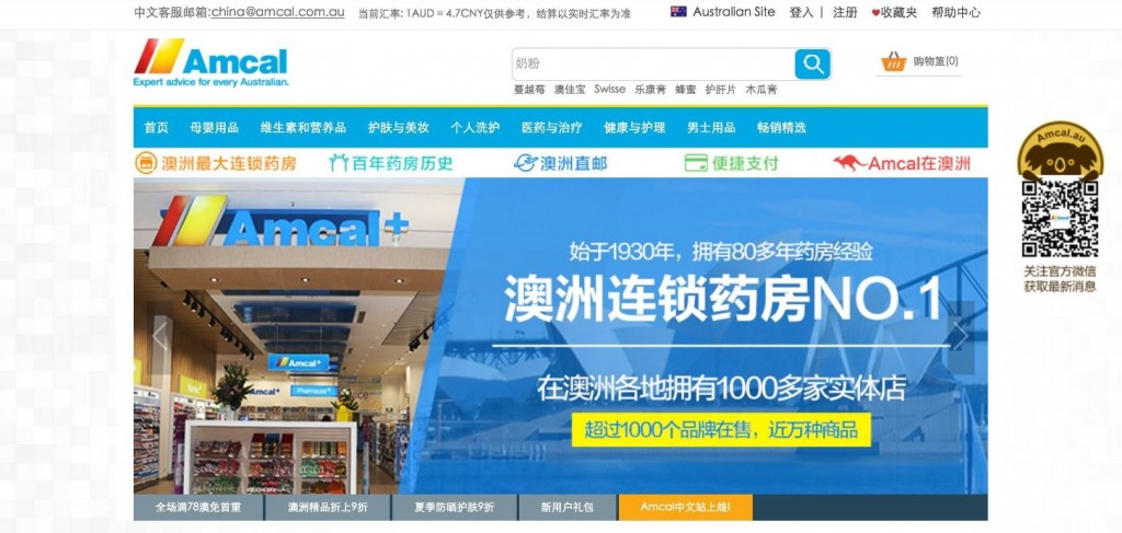 Amcal launches Chinese language version of its website