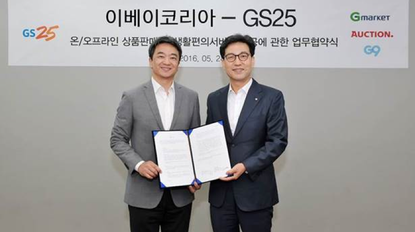 The signing ceremony was held at eBay headquarters in Seoul's Yeoksam-dong district, and attended by Brian Byun and Managing Director Yoon-seong Cho of GS Retail.