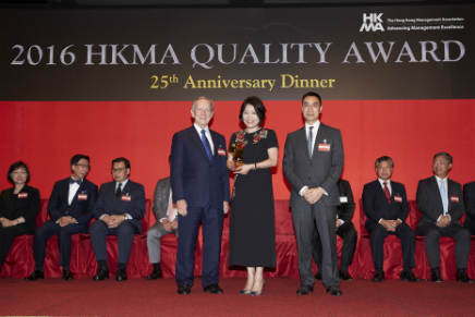Watsons Hong Kong won HKMA Quality Award 2016 - Certificate of Excellence